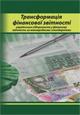Трансформації фінансової звітності українських підприємств у звітність за міжнародними стандартами фінансової звітності